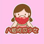 八组吃瓜少女