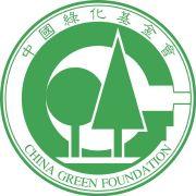 中国绿化基金会