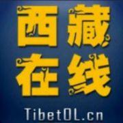 西藏在线网