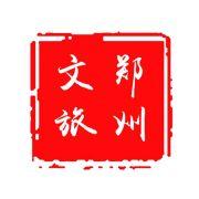 郑州文旅微博照片