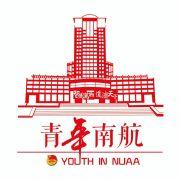 南京航空航天大学团委