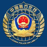 中国警方在线微博照片