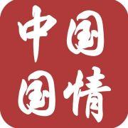 中国网国情中心
