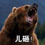 二不挂五熊哥哥微博照片