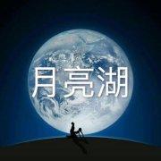 月亮湖视频微博照片