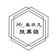 Mr_吴亦凡投票组