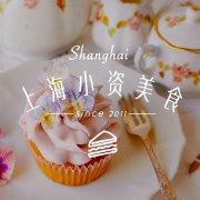 上海小资美食