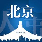 北京人的北京事