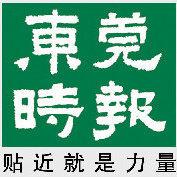 《东莞时报》是东莞唯一的本土都市早报,打造一张离市民最近的都市早报。报料热线:0769-22112008