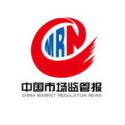 中国市场监管报