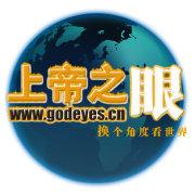 上帝之眼网站