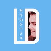 莱昂纳多中文网