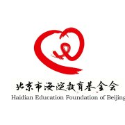 北京市海淀教育基金会