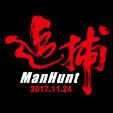 追捕ManHunt