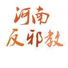 河南反邪教