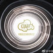 中国独立动画电影论坛