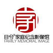 重庆目兮家庭纪念影像馆