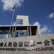 上海市检察一分院微博照片
