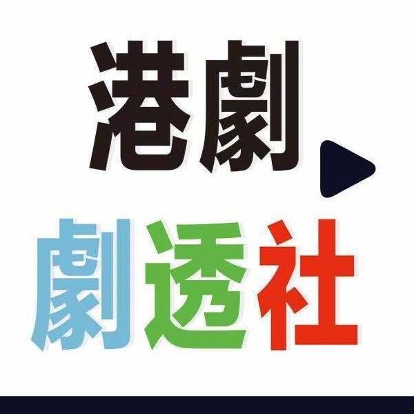 港剧剧透社