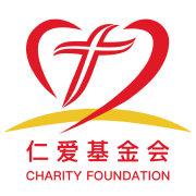 安徽仁爱公益基金会
