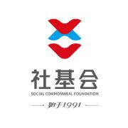 深圳市社会公益基金会