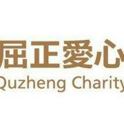 北京屈正爱心基金会
