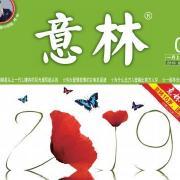 意林杂志微博照片