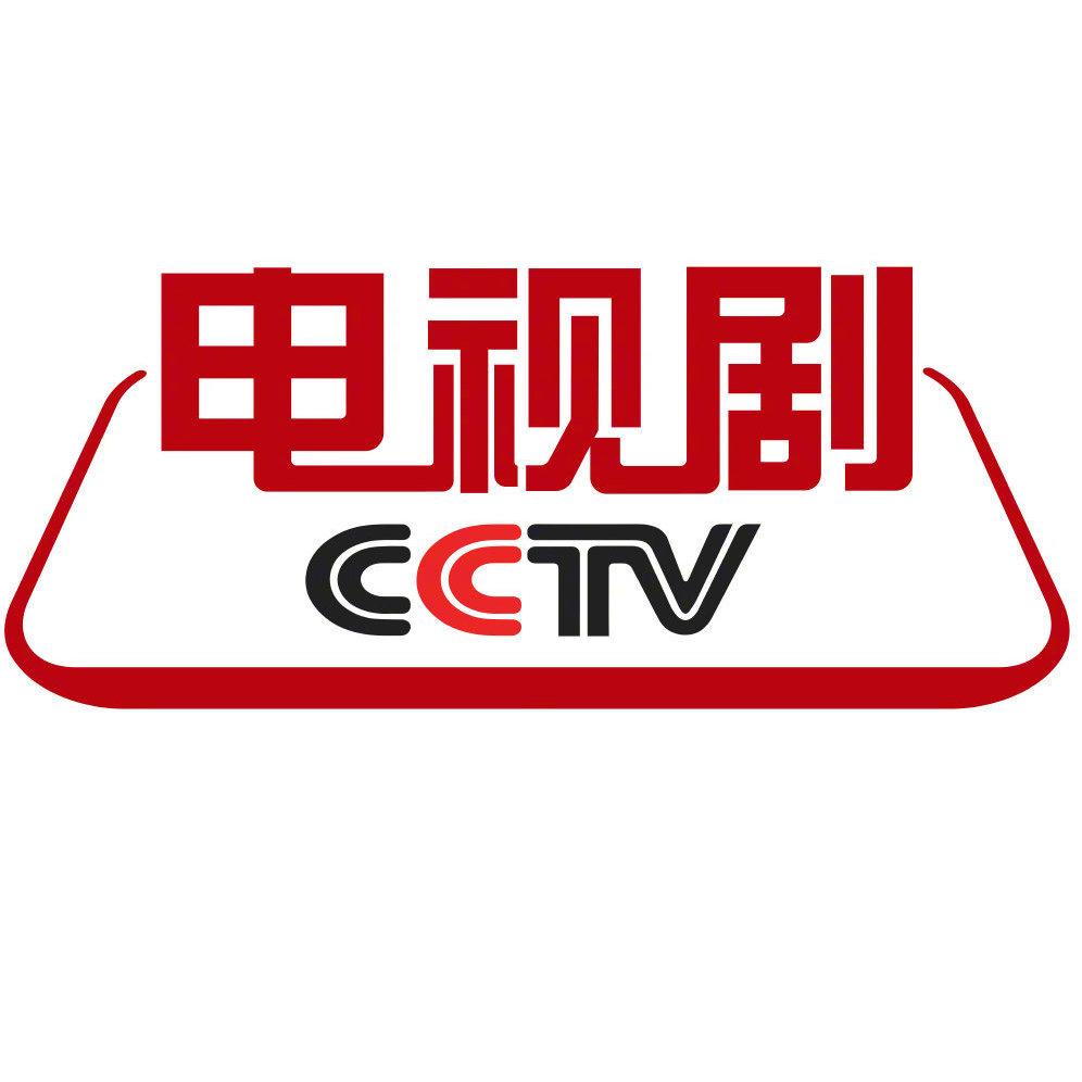 CCTV电视剧
