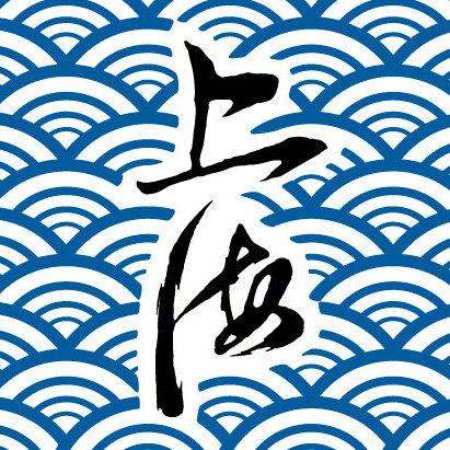 上海市文化和旅游局