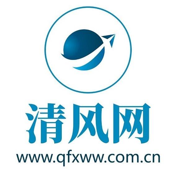 清风网经国家互联网信息服务管理部门(湘ICP备17021808号-1)及国家公安机关(湘公网安备 43010502000488号)依法批准成立的面向全国的综合性网站。