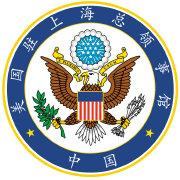 美国驻沪总领事馆