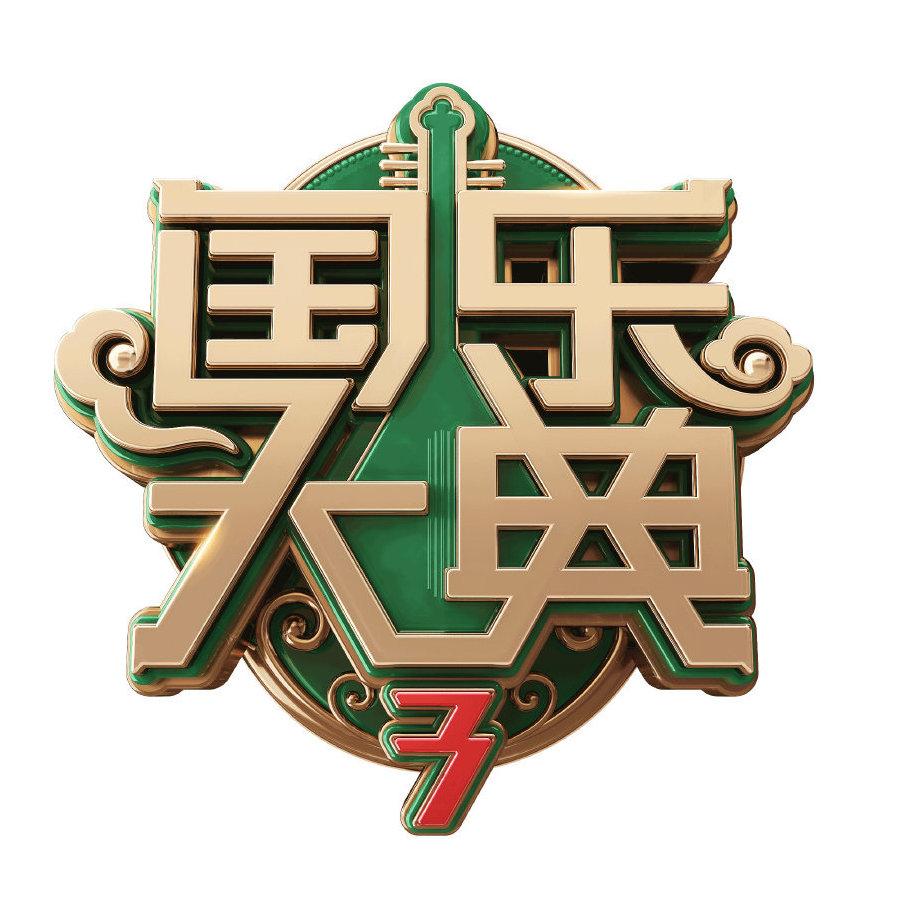 广东卫视国乐大典