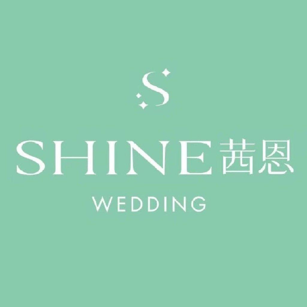 SHINE茜恩婚纱