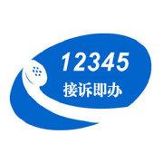 北京12345微博照片