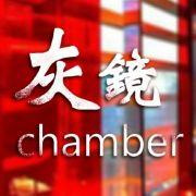 灰镜-Chamber微博号照片