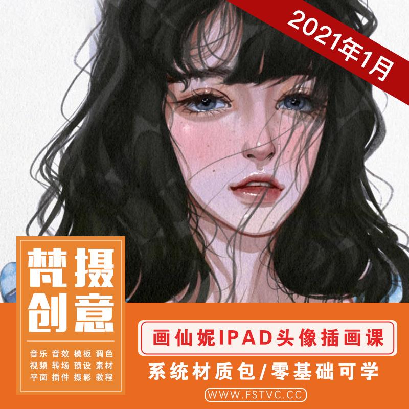 2021年画仙儿妮妮iPad插画procreate课程教程手绘人物头像少女