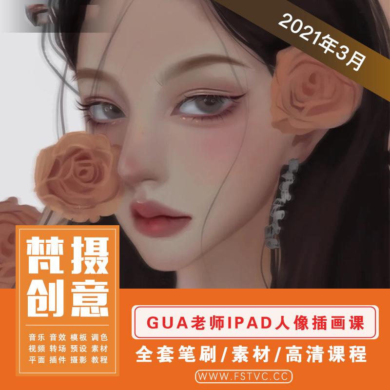 瓜g老师人物iPad头像课程2021.3新procreate插画课程带笔刷素材