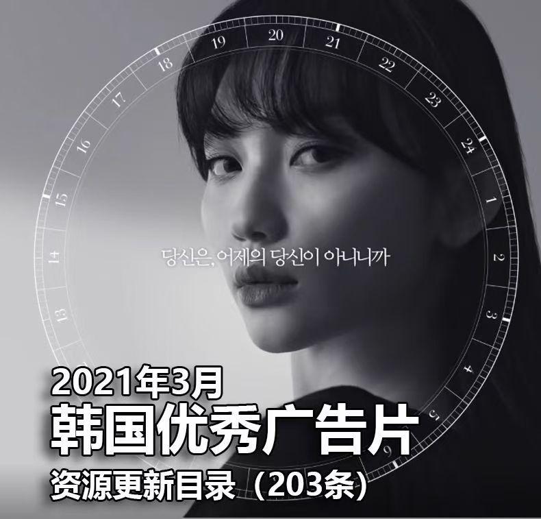 2021年3月韩国商业TVC广告片