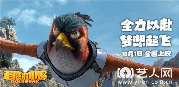 《老鹰抓小鸡》-百度云高清网盘【资源分享】