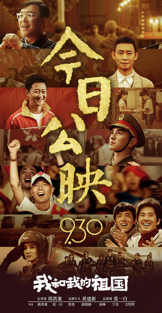 《我和我的祖国》电影百度云网盘【HD1080p】高清国语