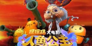 探探猫人鱼公主-百度云资源「HD1080p高清中字」