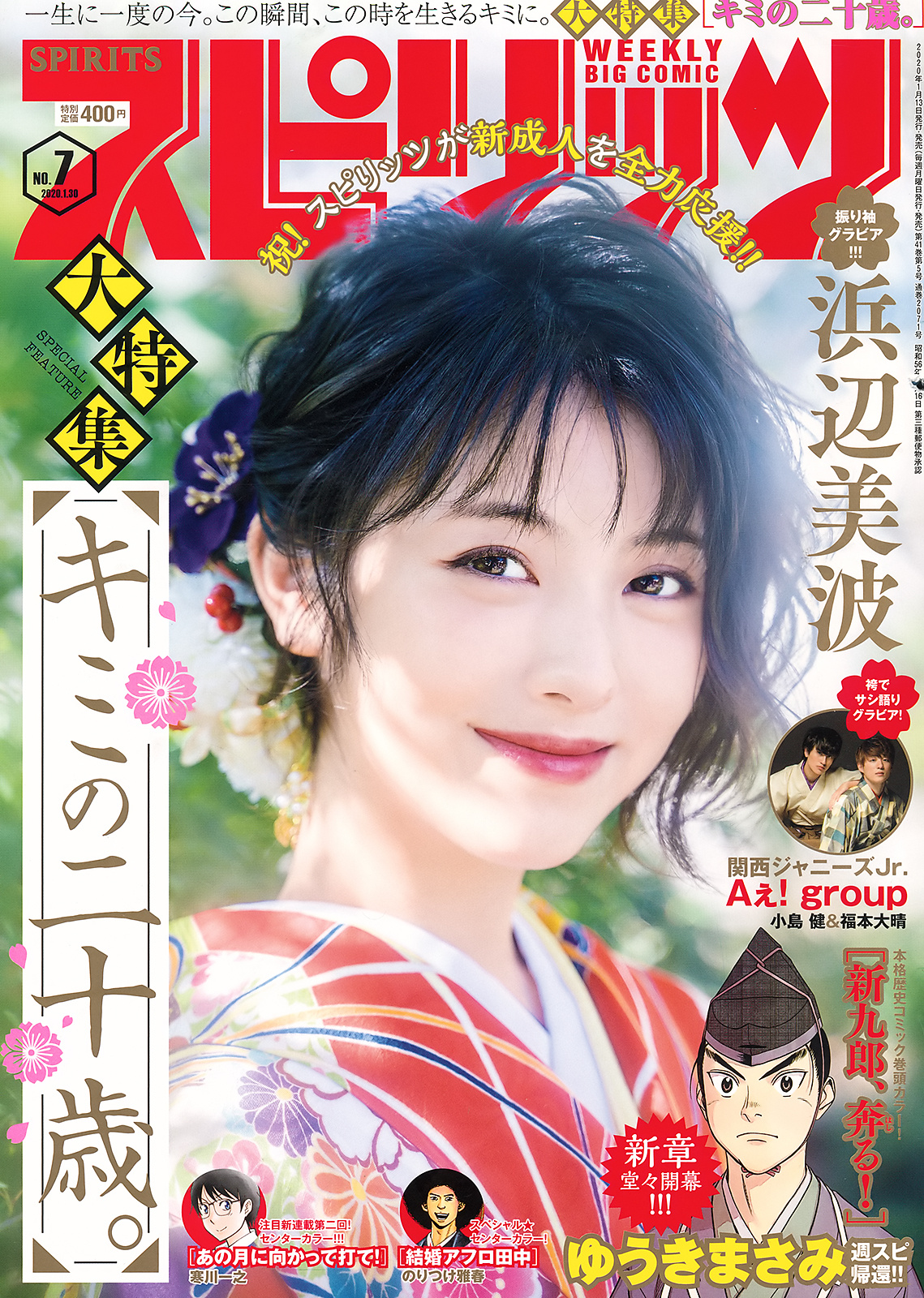 [Big Comic Spirits] 2020 No.07 浜辺美波