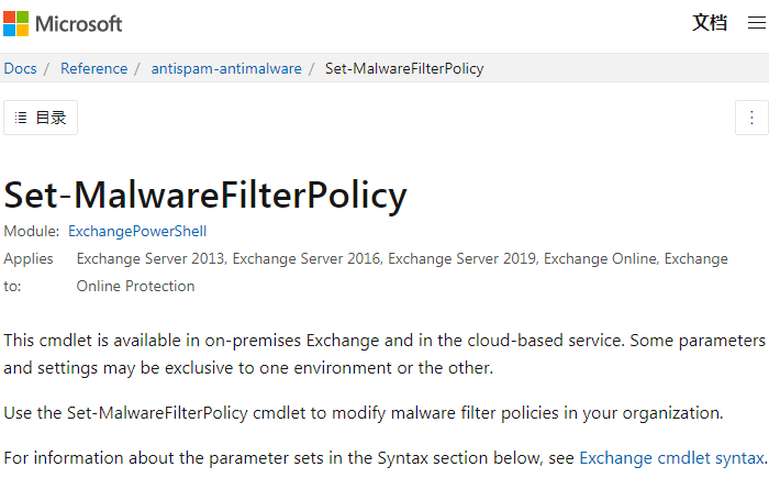 Microsoft Exchange将很快默认阻止某些新文件类型
