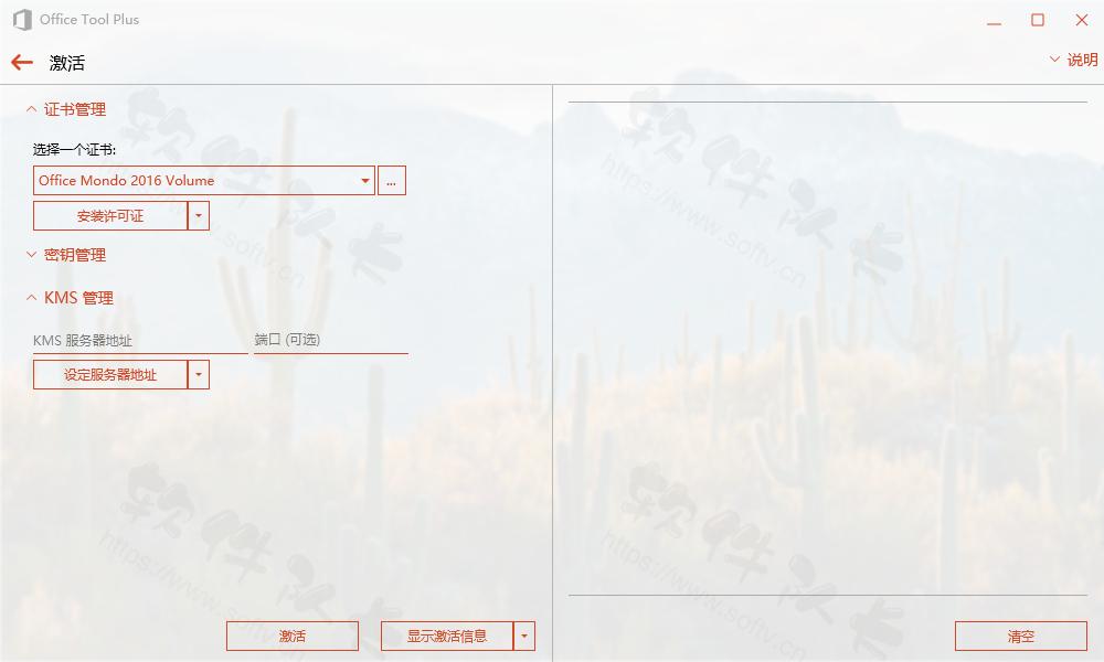 Office Tool Plus v7.4.0.5 中文免安装版