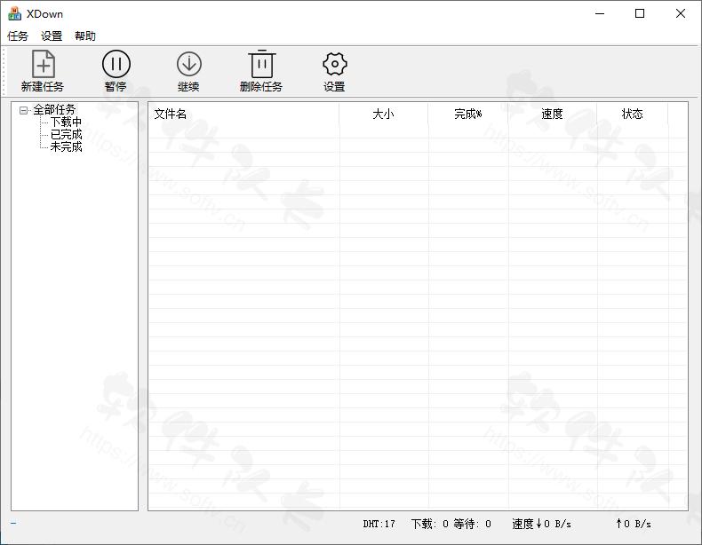 XDown 1.0.2.3 中文绿色优化版
