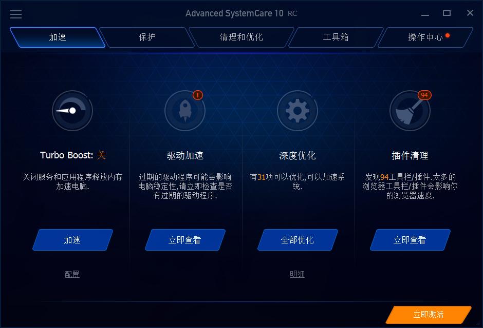 Advanced SystemCare Pro 13.1.0.193 中文专业绿色版
