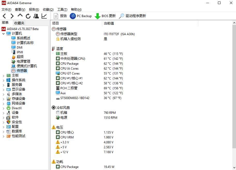 AIDA64 business edition v6.10.5200 中文绿色版