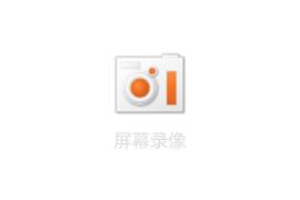OhSoft oCam v451.0 去广告绿色特别版本