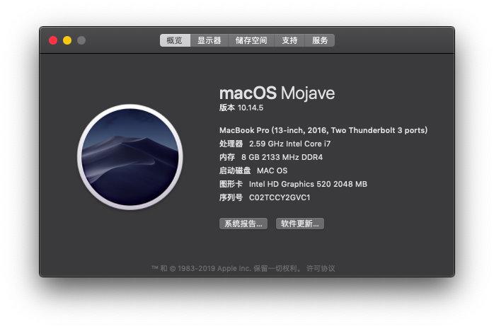 华硕fl5900u升级10.14.5注意事项!!!⚠️