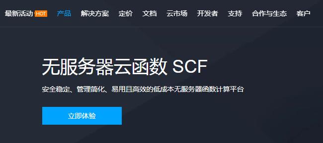 腾讯云 SCF